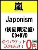 【入荷済み】【送料無料】【代引き不可】新品 Japonism【初回限定盤】【CD+DVD+歌詞フォト・ブックレット】 嵐 ジャポニズム アルバム (こちらは入荷済みのCDアルバムです。8月24日発売のDVD&ブルーレイではありません。)