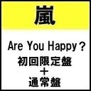 【予約10月26日発売】【代引き不可】【キャンセル不可】 Are You Happy? (初回限定盤+通常盤セット) 嵐/ARASHI ニューアルバム 2タイプ一括購入セット!