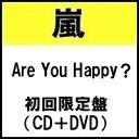 【予約10月26日発売】【代引き不可】【キャンセル不可】 Are You Happy? (初回限定盤 CD+DVD) 嵐/ARASHI ニューアルバム