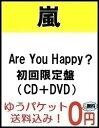 【入荷済み】【送料無料】【代引き不可】 Are You Happy? (初回限定盤 CD+DVD) 嵐/ARASHI ニューアルバム
