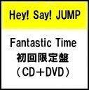 【入荷済み】 Fantastic Time (初回限定盤 CD+DVD)  Hey! Say! JUMP ヘイセイジャンプ