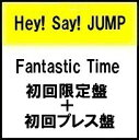 Fantastic Time 初回限定盤+初回プレス盤 2タイプ一括購入セット Hey! Say! JUMP ヘイセイジャンプ