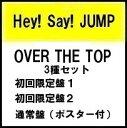 【予約2月22日発売】【代引き不可】【キャンセル不可】 OVER THE TOP 初回限定盤1+初回限定盤2+通常盤(オリジナル・ポスターC付き) 3タイプ一括購入セット  Hey! Say! JUMP ヘイセイジャンプ