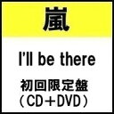 【予約4月19日発売】【代引き不可】【キャンセル不可】 I'll be there (初回限定盤 C