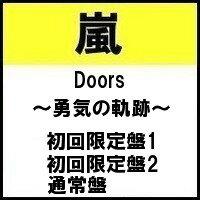 【予約11月08日発売】【代引き不可】【キャンセル不可】Doors 〜勇気の軌跡〜 (初回限定盤1+初回限定盤2+通常盤) 嵐 ARASHI