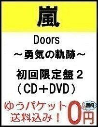 【予約11月08日発売】【送料無料】【代引き不可】【キャンセル不可】Doors 〜勇気の軌跡〜 (初回限定盤2 CD+DVD) 嵐 ARASHI