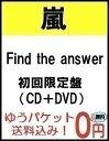 【予約2月21日発売】【送料無料】【代引き不可】【キャンセル不可】Find The Answer (