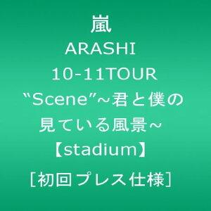 """[新品] ARASHI 10-11TOUR """"Scene""""〜君と僕の見ている風景〜【stadium】 [初回プレス仕様] [DVD] / 嵐"""