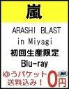 【予約1月1発売】【送料無料】【代引き不可】【キャンセル不可】 ARASHI BLAST in Miyagi [Blu-ra...