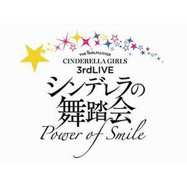【予約8月24日発売】【代引き不可】【キャンセル不可】THE IDOLM@STER CINDERELLA GIRLS 3rdLIVE シンデレラの舞踏会 - Power of Smile - (初回限定生産)【Blu-ray】 /アイドルマスター ブルーレイ