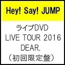 Hey! Say! JUMP LIVE TOUR 2016 DEAR. (DVD2枚組 初回限定盤) ヘイセイジャンプ