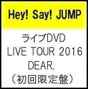 【予約4月26日発売】【代引き不可】【キャンセル不可】Hey! Say! JUMP LIVE TOUR 2016 DEAR. (DVD2枚組 初回限定盤) ヘイセイジャンプ
