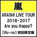 【入荷済み】ARASHI LIVE TOUR 2016-2017 Are You Happy?【初回限定盤】(2Blu-ray+2DVD) 嵐 ブルーレイ