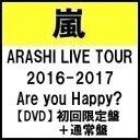 セット販売【予約5月31日発売】【代引き不可】【キャンセル不可】ARASHI LIVE TOUR 2016-2017 Are You Happy? (DVD初回限定盤+DVD通..