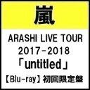 【予約6月13日発売】【代金引換不可】【キャンセル不可】 ARASHI LIVE TOUR 2017