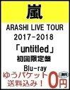 【予約6月13日発売】【送料無料】【代金引換不可】【キャンセル不可】 ARASHI LIVE TOU
