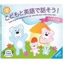 こどもと英語で話そう!1 日常会話編 Kodomo To Eigo De Hanasou1 Everyday English, Enhanced CD