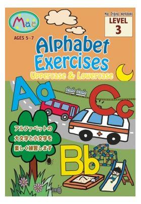 Alphabet Exercises Uppercase and Lowercase (Level 3)