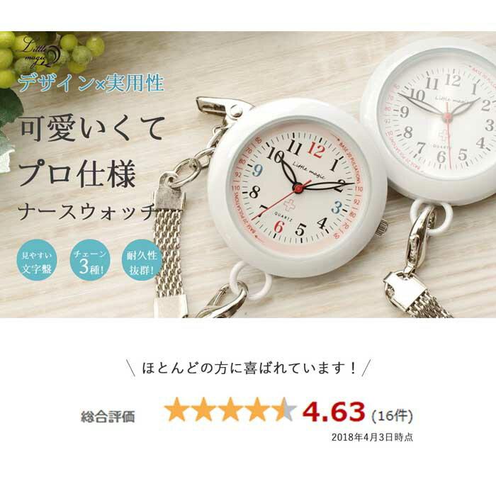 【高評価レビュー4.6点】かわいい ナースウォ...の紹介画像3