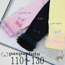 panpantutu/パンパンチュチュ チュールリボンレギンス/ジュエリー 110cm、120cm、130cm【ネコポスOK】