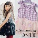 【大人気アイテム】panpantutu/パンパンチュチュお花とリボンのバルーンワンピ/80cm、90cm、100cm【ネコポスOK】