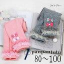 【NEW】panpantutu/パンパンチュチュ モコモコパンツ/ピンク、ライトグレー 80cm、90cm、100cm【ネコポスOK】