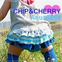CHIP&CHERRY フリフリブルマー Aqua Ride S・M【ネコポスOK】