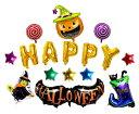 ハロウィン 飾り アルミバルーン ポンプ付 セット 風船 パンプキン 魔女 バットマン 黒猫 キャンディ 星 HALLOWEEN パーティー 大型 飾り
