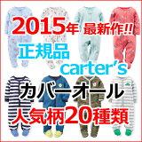 【メール便無料】2015年最新作 カーターズ(Carter''s)◆正規品◆足つき コットン パイル カバーオール