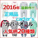 カーターズ カバーオール (Carter's) 2016年秋冬最新作 正規品 足つきカバーオール 足なしカバーオール ベビー服 ロンパース