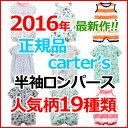 カーターズ ロンパース (Carter's)◆2016年春夏 正規品◆カーターズ 半袖ロンパース 半袖カバーオール 前開きベビー服 コットン 男の子 女の子