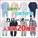 【メール便送料無料】カーターズ カバーオール (Carter...