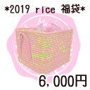 Mum's Little Thingsオリジナル2019 rice 福袋 6,000円
