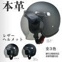 ◎【リード工業】マーレイ・本革ヘルメットMR-70《全3色》2010新SGマークOK フルフェイス・ジェット・バイク用 ヘルメットのリューグーレザーズ