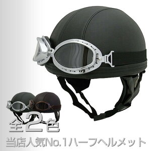 ゴーグル ビンテージヘルメット ブラウン