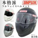 ◎【SIMPSON】シンプソン SPEEDWAYフルフェイスヘルメット RX10《全3色》フルフェイス・ジェット・バイク用 ヘルメットのリューグーレザーズ