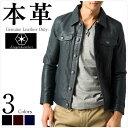 プレミアムラム羊革 メンズ Gジャンデザイン ジャケット リューグーレザーズ JNJ01A 軽くて柔かい! デニムジャケット…