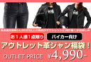アウトレット革ジャン 福袋 【バイカー】 レディース ライダ...