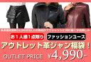 アウトレット革ジャン 福袋 【ファッション】 レディース 軽...