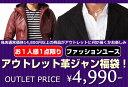 アウトレット革ジャン 福袋 【ファッション】 メンズ 軽くて...