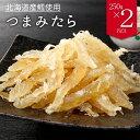 北海道産 つまみたら 250g×2袋 うす塩味 珍味 つまみ 鱈 おつまみ 鱈珍味