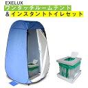 ワンタッチ非常用トイレ セット テント 仮設トイレ EXEL...