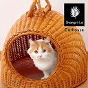 猫が喜ぶラタンのキャットハウス 天然籐 猫ちぐら 猫 ベッド キャットベッド 猫 かご ベッド ペットハウス 猫用