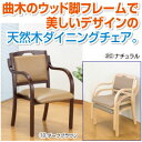ショッピングダイニングチェア 天然木 立ち座りサポートダイニングチェア 椅子