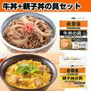 吉野家 牛丼 親子丼の具 10食セット 冷凍 牛丼の具 レト...