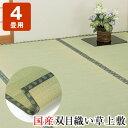 国産 い草ラグ 4畳用 畳 マット ヒバエッセンス加工 い草 上敷き いぐさ ラグ双目織 カーペット 和風 和室 ラグ 日本製