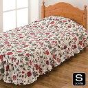 ベッドカバー シングル 花柄 フリル ベッドスプレッド かわいい おしゃれ ベッド 寝室 インテリア 高級感 北欧 ベッドメイキング