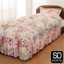 やわらかフェザー ベッド布団 フリル付き 同柄枕カバー付き セミダブル 送料無料