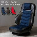 ハイバック式回転チェア 360度回転 42段階 リクライニング ゲーム用 座椅子 ゲーム 身体にフィットする ゲーミング座椅子 ブルー 青 レッド 赤 ブラウン ハイバック リクライニング 回転座椅子