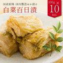 国産 昔ながらの白菜漬け 200g×10袋 ご飯のお供 白菜...
